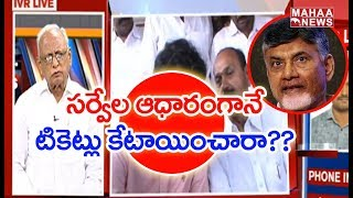Chandrababu Is Giving The Tickets According To The Survey | IVR Analysis