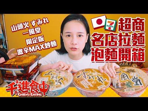 【千千進食中】拉麵名店 一風堂 山頭火 すみれ 泡麵 Peyoung激辛MAX炒麵開箱!!!