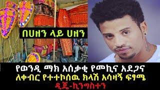 Ethiopia:- Wendy Mak and touched car Accident