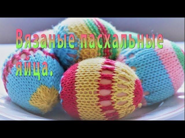 Вязание крашанок на вязальной машине. Вязаное украшение пасхальных яиц.