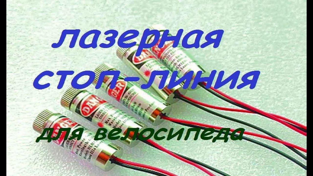 Лазер линия своими руками 24