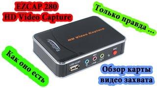 EZCAP 280 HD Video Capture. Обзор карты видео захвата