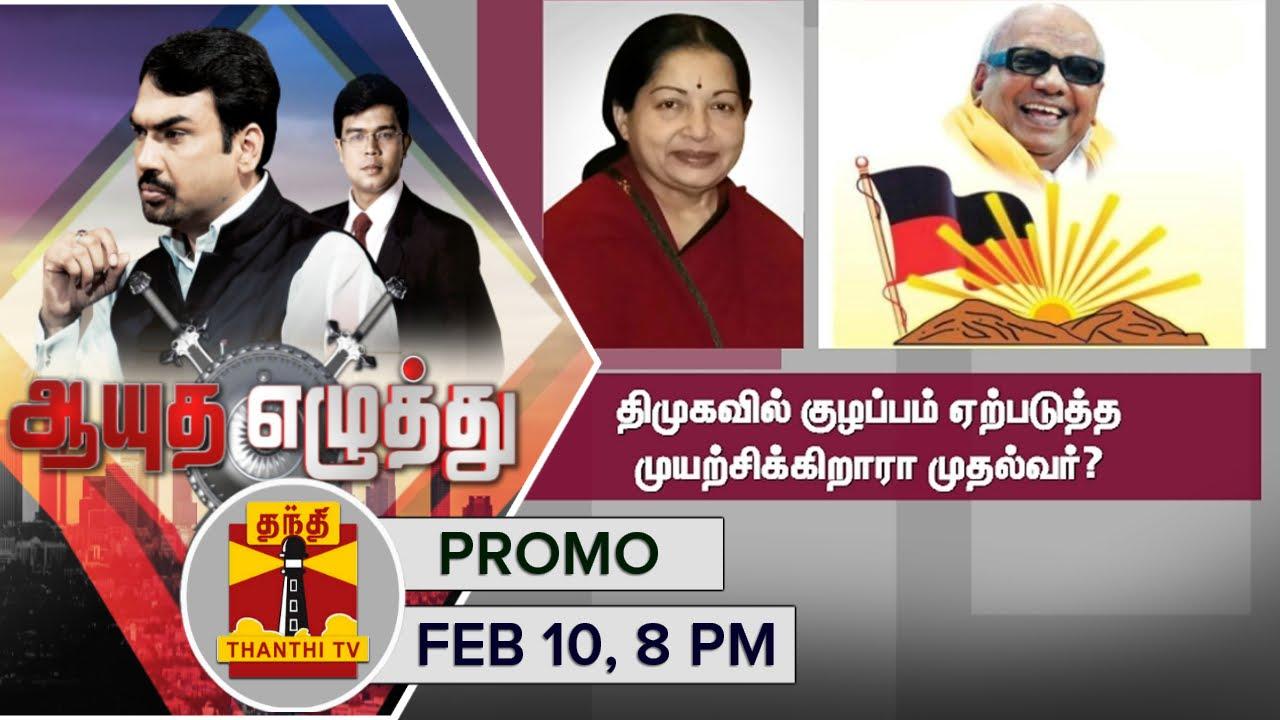 Ayutha Ezhuthu - Is Jayalalithaa trying to create commotion in DMK.? Promo (10/2/2016)