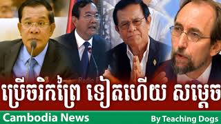 Cambodia News Today RFI Radio France International Khmer Morning Monday 09/25/2017