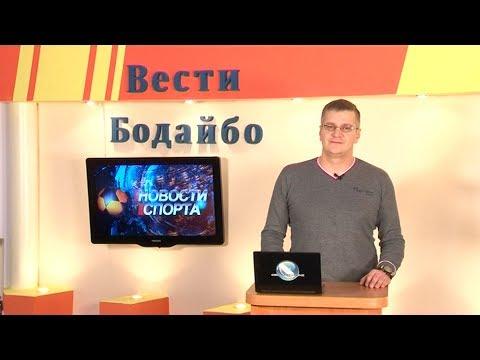 Вести Бодайбо 2017-11-17