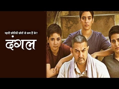 Dangal Movie TRAILER | Aamir Khan | Wrestling Mania - Mahavir Singh Phogat Biopic