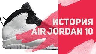 История кроссовок Air Jordan 10