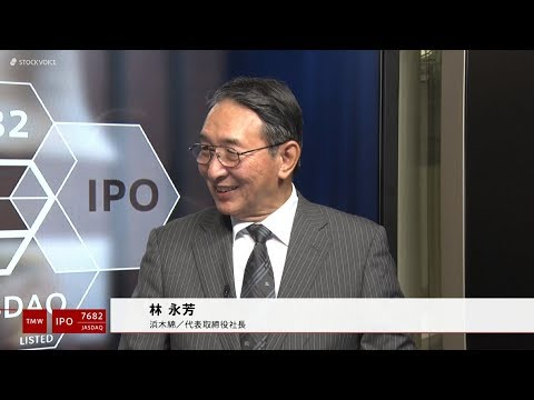 浜木綿[7682]JASDAQ IPO