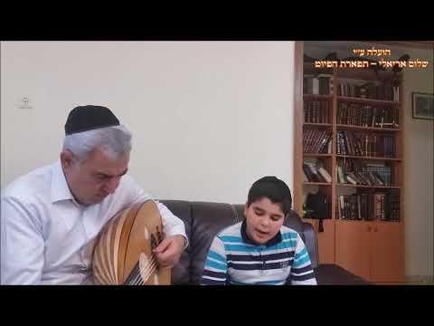 יודו לך רעיוני הילד דוד יצחקי עם המוסיקאי משה חבושה