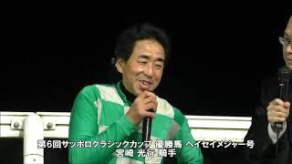 20191024サッポロクラシックカップ 宮崎光行騎手