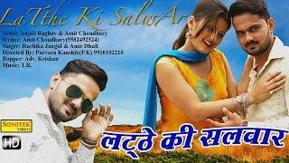 Latthe Ki Salwar || Anjali Raghav & Amit Choudhary || Haryanvi New Songs || लट्ठे की सलवार