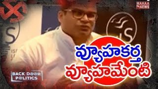 Prashant Kishor Joins Nitish Kumar's JDU ?   BACKDOOR POLITICS