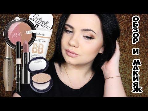 Бюджетная Белорусская косметика - обзор + макияж