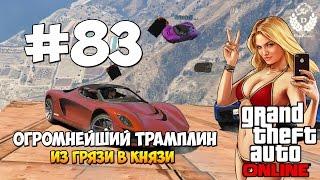 GTA5 | DimkFedorov (LP #83) [ Огромнейший трамплин ]