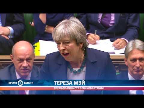 Брексит переносится?