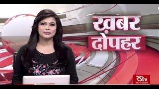 Hindi News Bulletin | हिंदी समाचार बुलेटिन – Jan 17, 2019 (1:30 pm)