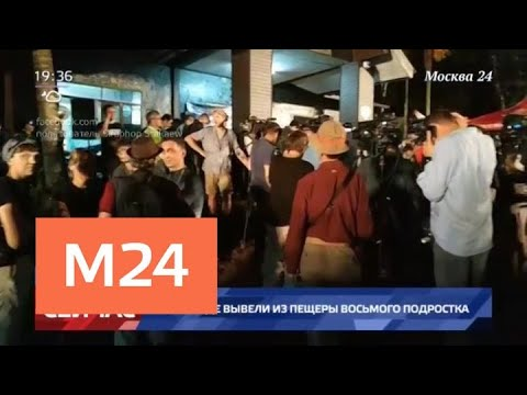 Спасенные из пещеры в Таиланде подростки остаются в медицинском карантине - Москва 24