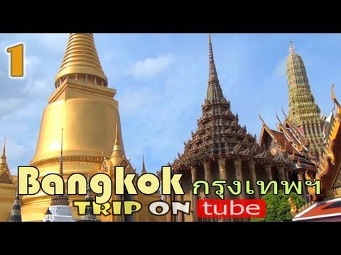 Trip on tube : Thailand trip (ไทย) Episode 1 – Bangkok Temple (Edited)
