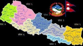 यसरी र यस्तो बन्नेछन् केन्द्र र प्रादेशिक सरकार | Government of Federal republic of Nepal