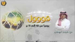 بالفيديو: جزائري يهاجم النصر والاتحاد والشباب
