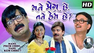 MANE PREM CHHE TANE KEM CHHE Best Gujarati Comedy Natak Full 2018 Dharmesh Vyas Mehul Buch