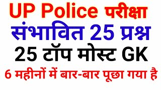 UP Police GK notes-परीक्षा स्पेशल Gk/टॉप 25 gk प्रश्न जरूर पूछे जाएंगे/ वर्दी चाहिए तो जरूर देखें