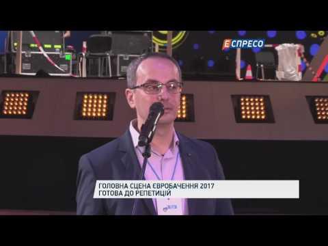 Головна сцена Євробачення 2017 готова до репетицій