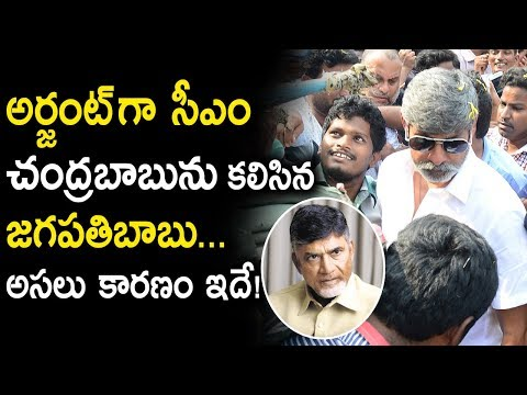 Why Actor Jagapathi Babu Meets AP CM Chandrababu Naidu | Tollywood Nagar