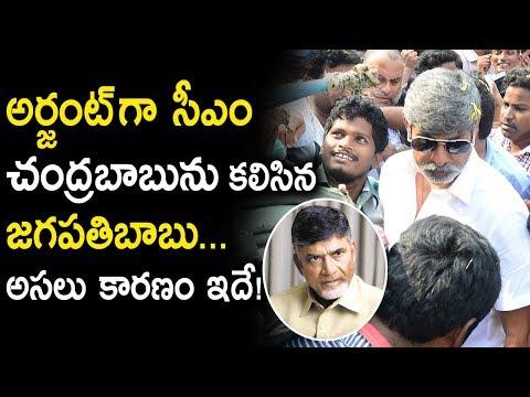 Why Actor Jagapathi Babu Meets AP CM Chandrababu Naidu | Tollywood Nagar