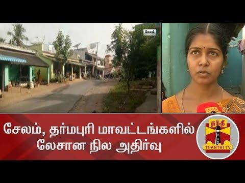 சேலம், தர்மபுரி மாவட்டங்களில் லேசான நில அதிர்வு | Salem | Dharmapuri | Earthquake