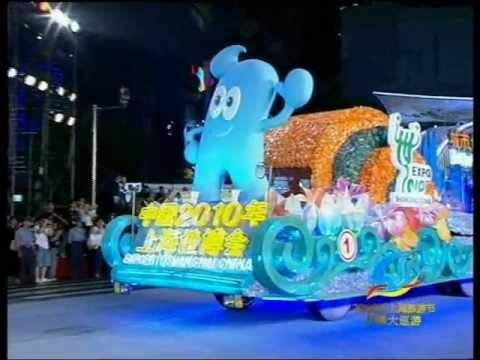 Overview of Shanghai Tourism Festival, 2008 (English Version)