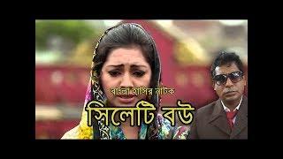 Bangla Comedy Natok  Sylheti Bow full HD Mosarrof karim and prova
