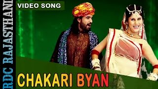 Latest Rajasthani Song 2016 | Chakari Byan | FULL VIDEO | Rajasthani DJ Song | RDC Rajasthani