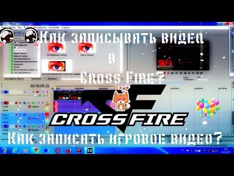 Как записывать видео в Cross Fire? /Как записать игровое видео?/онлайн шутеры 2018.