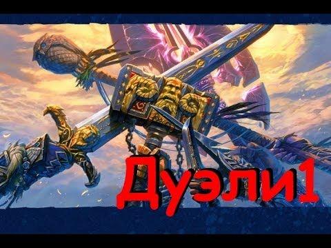 WoW Warrior Виги - ДУЭЛИ 1