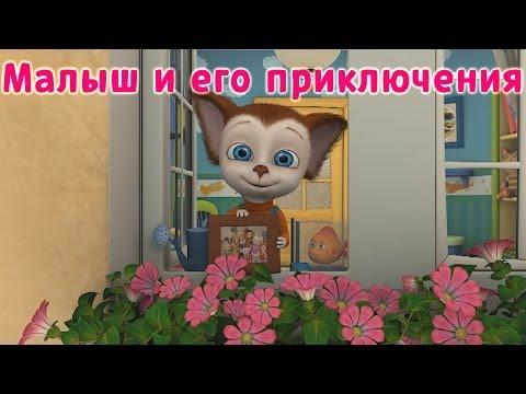 Барбоскины - Малыш и его приключения (мультфильм)