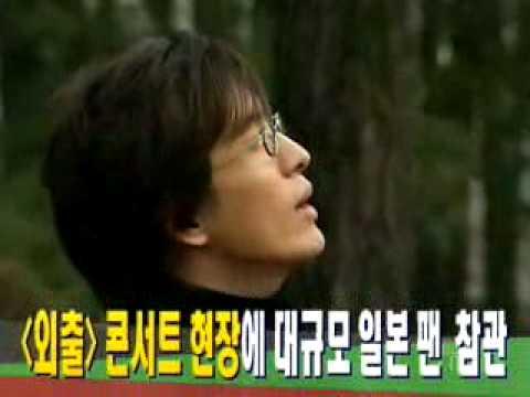 [movie] 'April Snow' concert ('외출' 콘서트 일본팬 참관)
