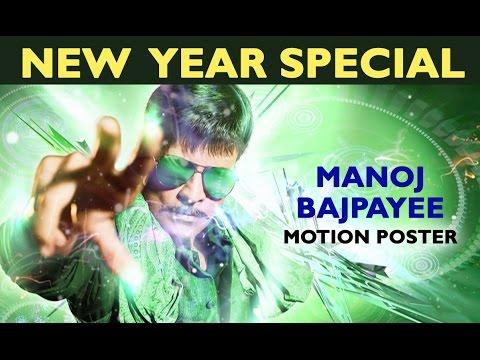 Manoj Bajpayee's New Tevar For New Year| Sonakshi Sinha & Arjun Kapoor