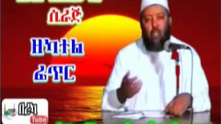 Zekatel Fithir | ዘካተል ፊጥር | ᴴᴰ ~ Sheikh Ibrahim Siraj