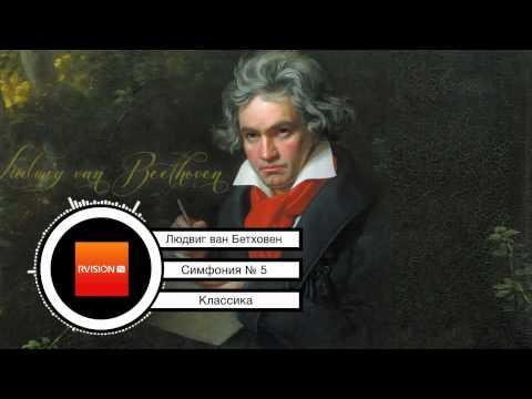 Бетховен Людвиг ван - Симфония №5 op.67 (до минор)