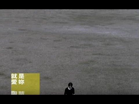 陶喆 David Tao - 就是愛妳 Love Can...... (官方完整版MV)