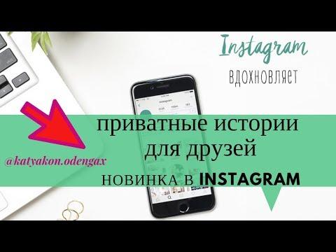 Как создать Instagram Stories для близких друзей/ новинки сторис