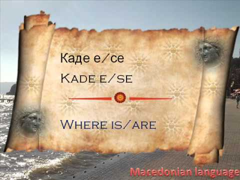Learn Macedonian - Lesson 1 Part 1: Useful Words.