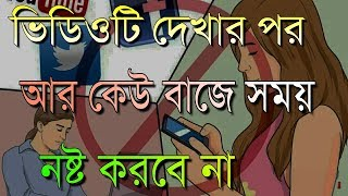 Time Management in Bengali  সময়ের  সঠিক  ব্যবহার ও সাফল্য Part 1.     Motivational Video in Bengali