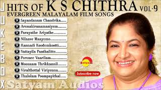Hits of K S Chithra Vol 9 | Evergreen Malayalam Film Songs