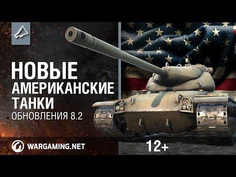 World of Tanks. Обзор новых американских танков в 8.2