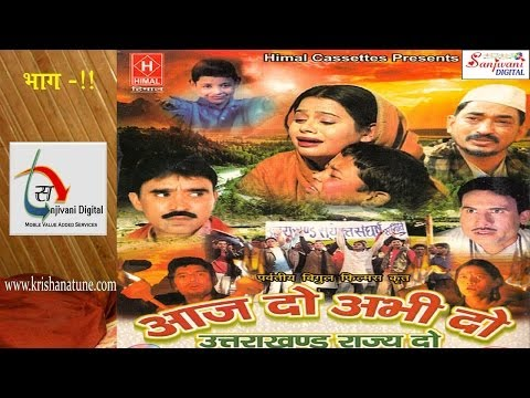 Garhwali Hit FilmMovie | Aaj Do Abhi Do Uttrakhand Raj Do |...