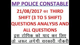 !!8!! MP POLICE KE 21/08/2017 KE 3RD SHIFT 3 TO 5 KE QUESTIONS KA REVIEW AND ANALYSIS IN HINDI !!