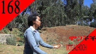 Mogachoch - Part 168 (Ethiopian Drama)