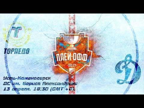 13.04.2017 | Торпедо - Динамо Бшх 1-2